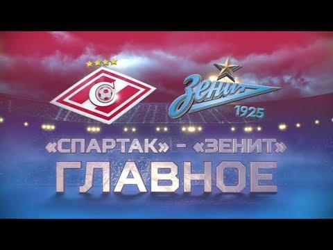 «Спартак - Зенит. Главное». Специальный репортаж