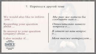 Правила официальной переписки. Урок 2
