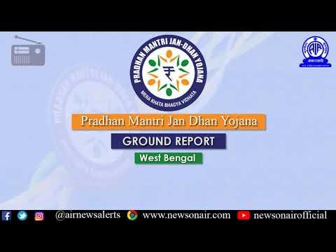 Ground Report on Pradhan Mantri Jan Dhan Yojana from West Bengal