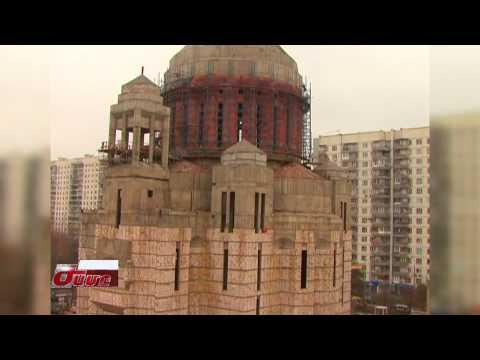 The Armenian Church Армянская Апостольская Церковь в Москве