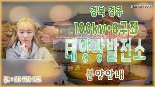 [태양광발전소] 경북 경주 100kw*8구좌 태양광발전…
