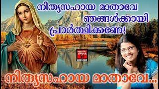 Nithya sahaya Mathave # Christian Devotional Songs Malyalam 2018 #  Matha Songs Malayalam