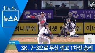 SK, 7-3으로 두산 꺾고 한국시리즈 1차전 승리 | 뉴스A