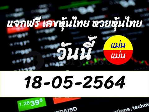 แจกฟรี หวยหุ้นไทย วันนี้ 18 - 05 - 2564
