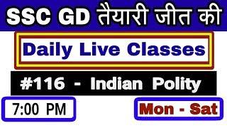 7:00 - #Class116 लाइव क्लास ssc gd live classes - GK / INDIAN POLITY -IV