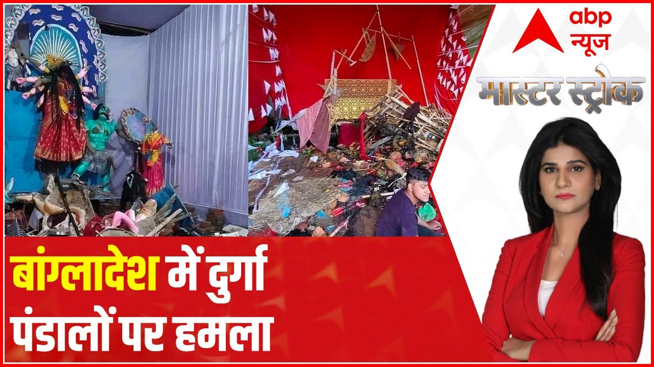 Download Why Durga Puja pandals are being attacked in Bangladesh?  | Master Stroke