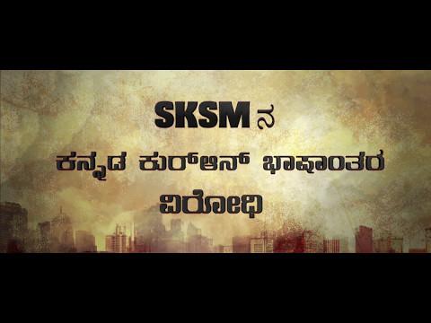 SKSM na Kannada Qur'an Bhashaanthara Virodhi Apapracharakke Utthara | SKSM Media Network