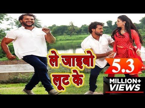 Khesari Lalका Full Video Song - Le Jaibo Loot Ke -Deewanapan - Bhojpuri Songs 2018