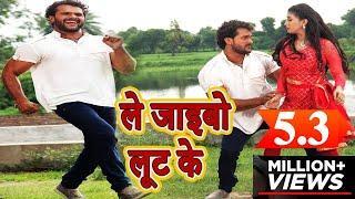 Khesari Lal का Full Video Song - Le Jaibo Loot Ke - Deewanapan - Bhojpuri Songs 2018