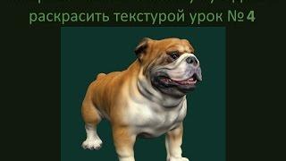 Sculptris - как вылепить собаку бульдога и раскрасить урок № 4