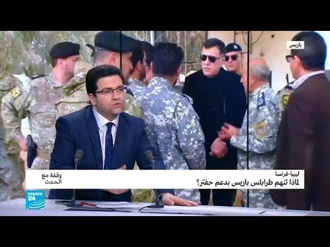 ليبيا-فرنسا...لماذا تتهم طرابلس باريس بدعم حفتر؟  - نشر قبل 34 دقيقة