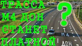 ТРАССА М4 ДОН СКОРО БУДЕТ ПЛАТНОЙ