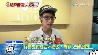 20170703中天新聞 上海買菜用行動支付 柯P坦言台北要學習