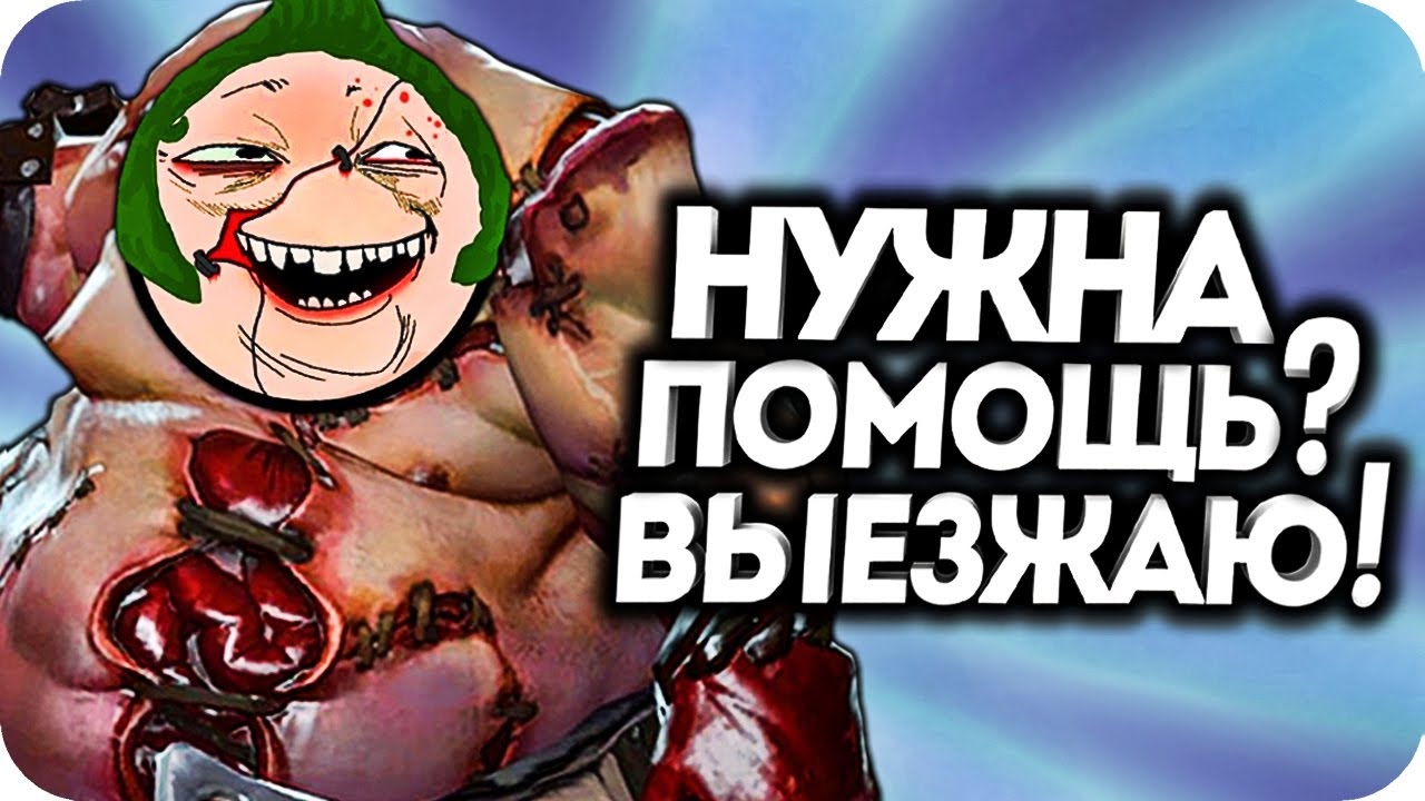 ПУДЖ ЛУЧШИЙ ПОМОЩНИК! / Дота 2