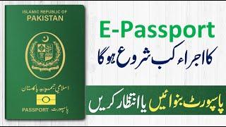 Pakistani E-Passport Issue Dąte I When Pakistan Will Start E-Passport I Helan MTM Box