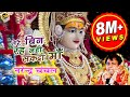 Main Tere Bin Rah Nahi Sakda Narendra Chanchal Full Video New Released Mata Ki Bhetein