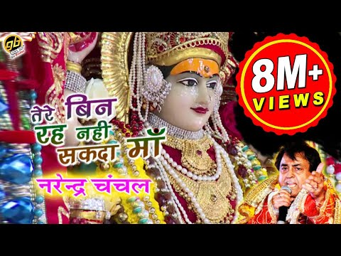 Main Tere Bin Rah Nahi Sakda | Narendra Chanchal | Full Video | New Released | Mata Ki Bhetein
