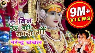 main-tere-bin-rah-nahi-sakda-narendra-chanchal-full---new-released-mata-ki-bhetein