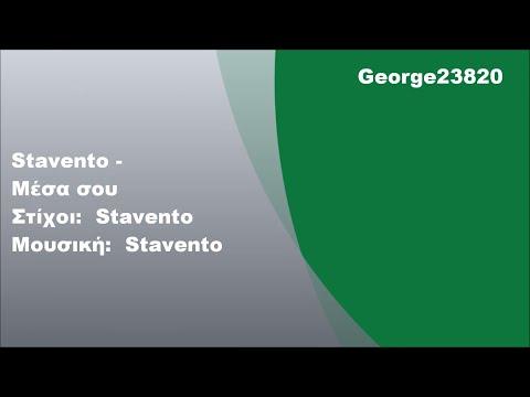 Stavento - Μέσα σου, Στίχοι