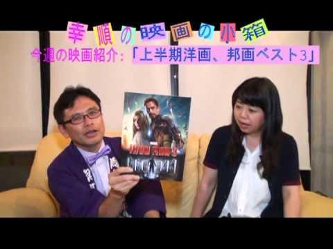映画の小箱 2013/07/18 上半期洋画、邦画ベスト3