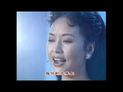 Peng Liyuan 彭丽媛 - 山高水長