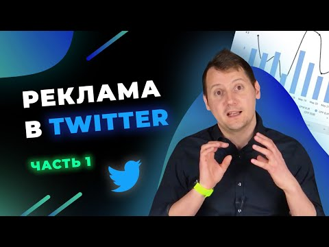 Вопрос: Как отвечать на твиты в Twitter?