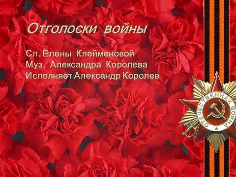 С праздником Великой Победы 9 мая! Отголоски войны сл. Е. Клейменовой муз.,исп. А Королев