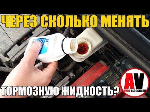 Как часто меняется тормозная жидкость