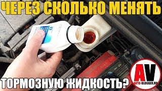 Через сколько (когда) менять тормозную жидкость? ВСЕ ПО УМУ! Просто о сложном