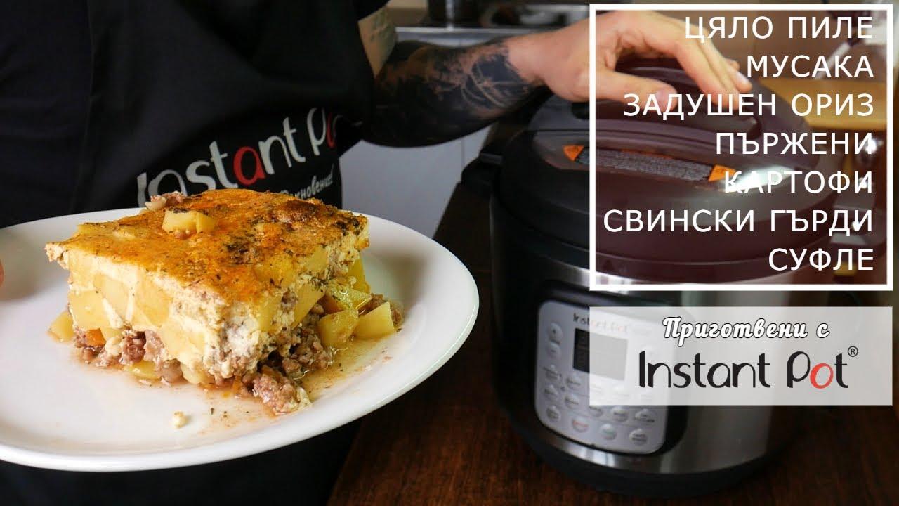 Уред за готвене под налягане + Airfryer   Instant Pot Duo Crisp   Няколко рецепти и коментар