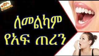 Make your Breath Smell Good and Natural Mouth Wash -  ለመልካም የአፍ ጠረን