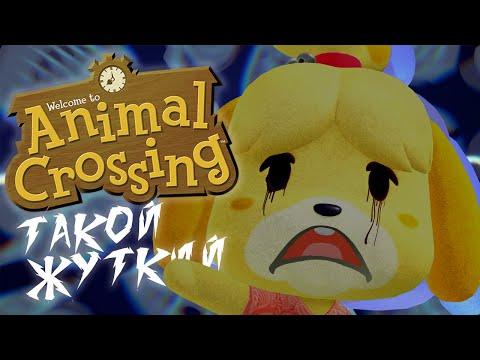 ТАКОЙ ЖУТКИЙ ANIMAL CROSSING | #AnimalCrossing