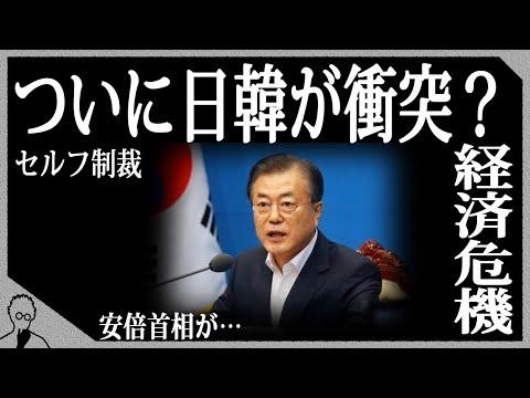 安倍首相が経済戦争へ!?韓国メディアが激震!今回の韓国経済悪化は不吉な4つの理由は?不買運動のセルフ制裁は効果抜群!