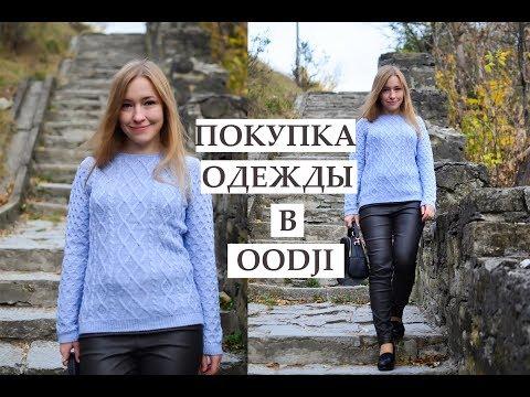 ПОКУПКА ОДЕЖДЫ в OODJI//Покупка одежды на осень с примеркой