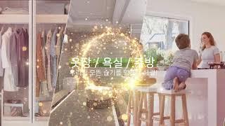 (주)조이라이프 쨍하고 해뜰집 제품 소개 영상