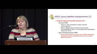 Рак молочной железы Стенина М.Б.