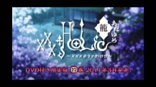 Watch xxxHOLiC Rou Anime Trailer/PV Online