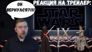 Реакция на трейлер: Звездные войны: Эпизод 9| Star Wars 9 Trailer Reaction