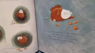 만6세 아이 당근이가 읽어주는 동화 - 닭은 밤에 아무…