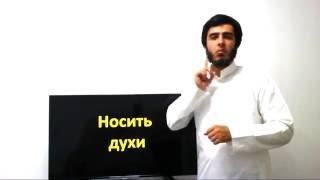 """Исламский словарь жестов для глухих. Глава 2. Раздел """"Сунны естества"""""""