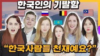 외국인들이 놀란 한국인의 기발함