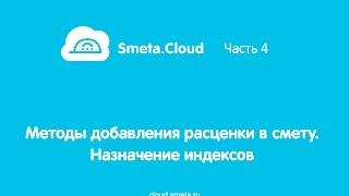 Smeta.Cloud. Часть 4. Методы добавления расценки в смету. Назначение индексов
