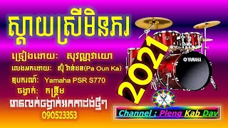 ស្ដាយស្រីមិនភរអកកេះ ទើបថតបទអកកាដង់អកកេសពិរោះ new Khmer record orkadong song Yamaha keyboard PSR 770