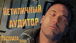 THE ACCOUNTANT REVIEW!- РАСПЛАТА -ОБЗОР/ НЕТИПИЧНЫЙ АУДИТОР