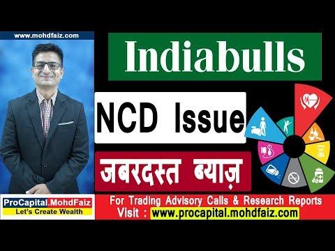 Indiabulls NCD Issue जबरदस्त ब्याज़