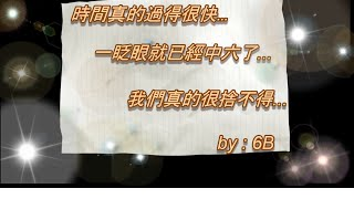 Publication Date: 2015-02-10 | Video Title: 惜別會影片 - Full HD