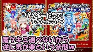 白猫【実況】4周年リツイート祭 キャラプレ&武器プレやっていくよ!【とうとうあのキャラが!?】