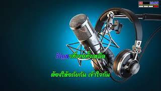 ยกซด - ธีเดช ทองอภิชาติ (Cover Midi Karaoke)