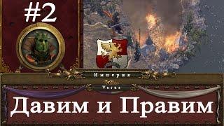 Империя #2 - Давим и Правим! | Total War: Warhammer