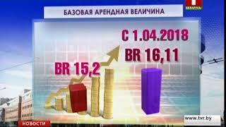 видео В Беларуси выросли налоги на сдачу жилья в аренду